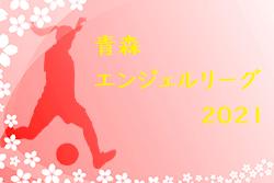 青森エンジェルリーグ2021(U-15・18)開幕延期!