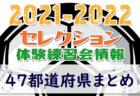 2021年度 サッカーカレンダー【岩手】年間スケジュール一覧