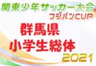 2021年度 群馬県小学生総体 組合せ速報!5/8開幕