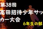 沖縄県4月のカップ戦・小さな大会・イベント・講習会・その他情報まとめ【随時更新】