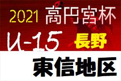 高円宮杯 JFA U-15サッカーリーグ2021長野(東信地区)7/24結果速報