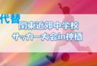 2021年度 第11回ぜんさんCUP U-12(奈良県開催) 優勝はFCAセンチュリー!