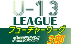 フューチャーリーグ大阪2021 U-13・3部 9/26までの結果入力!