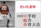 U-13鳥取県サッカーリーグ2021 6/6結果掲載!組み合わせ・日程お待ちしています。