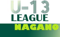 U-13サッカーリーグ2021長野 7/24結果掲載 次回8/22