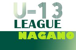 U-13サッカーリーグ2021長野 第17節結果いただきました!次回10/30
