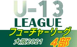 フューチャーリーグ大阪2021 U-13・4部 9/25までの結果入力!