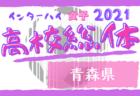 2021年度 静岡県高校総体サッカー競技 インターハイ 静岡県大会  優勝は静岡学園!3大会4年ぶりの静岡総体制覇!