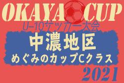 2021年度 第2回OKAYAカップU-10サッカー大会(めぐみのカップ)中濃地区予選(岐阜)1次リーグ5/9結果速報をお待ちしています!