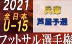 2021年度 JFA 第27回全日本ユース(U-15)フットサル大会 芦屋予選(兵庫) 5/22開催予定!開催可否・組合せ情報募集中