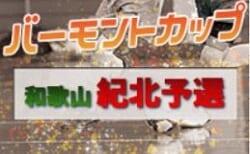 2021年度 JFA バーモントカップ 第31回全日本U-12 フットサル選手権大会 和歌山 紀北予選 5/29開催!5/17組み合わせ抽選