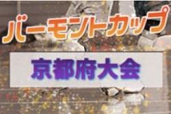 2021年度 JFA バーモントカップ 第31回全日本U-12フットサル選手権大会 京都府大会 6/19~開催!組み合わせ・リーグ表掲載