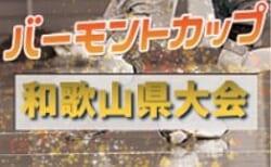 2021年度 JFA バーモントカップ 第31回全日本U-12 フットサル選手権大会 和歌山県大会 5/30開催!5/17組み合わせ抽選