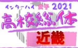 2021年度 第74回近畿高校サッカー選手権大会(女子)インターハイ 6/19~開催!組み合わせ掲載!全出場チーム決定
