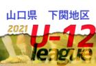 2021年度  周南サッカーリーグU-12  (山口県)  6/6試合情報おまちしています!