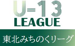 2021年度 東北みちのくリーグU-13  5/8,9結果速報!