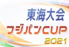 2021年度 フジパンカップ ユースU-12 サッカー大会 少年の部 東海大会(愛知開催)4県代表決定!2022/1/8開催予定