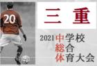 宇都宮短期大学附属高校サッカー部 練習会 8/10.22開催!2021年度 栃木県