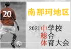 2021年度第72回宮崎県中学校総合体育大会 兼 西諸地区大会 6/12.13結果速報!情報おまちしています!