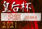 沖縄県5月・6月・7月・8月のカップ戦・小さな大会・イベント・講習会・その他情報まとめ【随時更新】