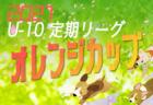 【メンバー】2021年度 福岡地区 U-11トレセン選考会 結果発表のお知らせ!情報ありがとうございます!