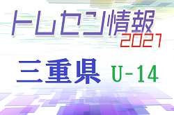 【メンバー】2021年度 三重県ジュニアユーストレセンU-14 トレセンメンバー