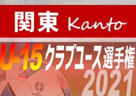 2021年度 関東クラブユースサッカー選手権(U-15)大会 組合せ&日時掲載!80チームが15ブロックに分かれて参戦!! 6/26開幕!