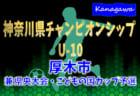 沖縄メディア サッカーニュース(5月)
