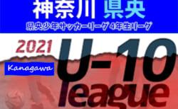 2021年度 県央少年サッカーリーグ 4年生リーグ (神奈川県) 6/12結果更新!次は6/20開催予定!結果入力ありがとうございます!