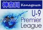 2021-2022プレミアリーグ神奈川U-9 6/13全結果更新!次は7/25開催!