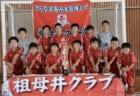2021年度 第45回 クラブユースサッカー選手権 U-18 大会 四国大会 結果表掲載!優勝はカマタマーレ讃岐U-18!