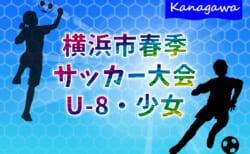 2021年度 横浜市春季少年サッカー大会 U-8 ・少女(神奈川県) 黒滝SC-WがU-8ブロック優勝!! U-8全試合終了!