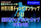 2021年度AOFA第53回青森県U-12サッカー大会青森地区予選 県大会出場チーム決定!