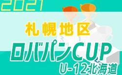 2021年度 ロバパンカップ 第52回全道(U-12)サッカー少年団大会 札幌地区予選 組合せ募集!7/3~10開催!