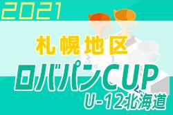 2021年度 ロバパンカップ 第52回全道(U-12)サッカー少年団大会 札幌地区予選 全道大会出場チーム決定!