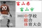 2021年度 TOYOTAジュニアカップ少年サッカー大会 U-11秋田市予選  最終結果掲載!