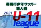 2021年度 第17回レオレオサンクスフェスタ U-12 新潟県 優勝はジェス新潟東SC!