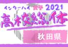 2021年度 宝塚市少年サッカー春季大会6Aの部(兼 兵庫県少年サッカー大会6年生大会宝塚予選)優勝は末広!