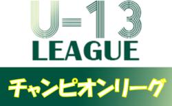 2021山口県チャンピオンリーグU-13 第6節2試合の結果更新!残りの試合の情報提供をお待ちしています。次回11/3