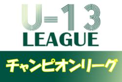 2021山口県チャンピオンリーグU-13 7/4開幕!要項掲載!