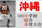 2021第55回沖縄県中学校サッカー競技 2回戦7/26結果速報!ベスト8決定!