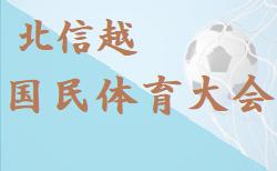 2021年度 第42回北信越国民体育大会サッカー競技 少年男子(長野開催)8/6~8/8開催!