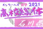 速報!2021年度 学校総体 兼 全国高校総体 (インハイ)サッカー 埼玉県 北部支部予選 本庄第一、熊谷、深谷第一、東農大三が県大会進出!