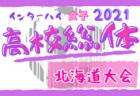 速報!2021年度第10回北海道高校総体女子サッカー競技(インハイ)優勝は大谷室蘭!