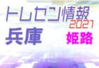 2021年度 OKAYA CUP/オカヤカップ 愛知県ユースU-10サッカー大会 東三河地区大会 TAHARA FC!FC豊川とともに県大会出場!