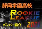 2021年度 第9回南空知中学校春季サッカー大会(北海道)優勝は光陵中学校!