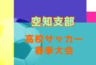 【中止】2021年度 第18回岩内町長杯全道少年U-10サッカー南北海道大会 苫小牧地区予選 組合せ募集!5/22,23開催!