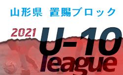 JFA U-10リーグ山形県置賜ブロック 2021 (山形県) 6/12結果更新!次回6/19