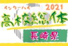 2021年度 第73回長崎県高校総合体育大会 サッカー競技(男子)組合せ情報お待ちしてます!6/5~開催!