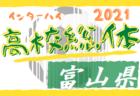 2021年度福岡県高校総体サッカー競技 南部ブロック予選会(インハイ) 代表決定トーナメント 5/8.9 結果速報!組合せ情報ありがとうございます!